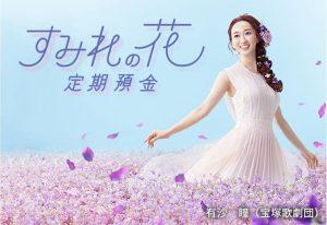 池田泉州銀行様の広告 メイクアップ担当